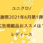 ユニクロ/感謝祭2021年6月第1弾の広告掲載品おススメは?レディース