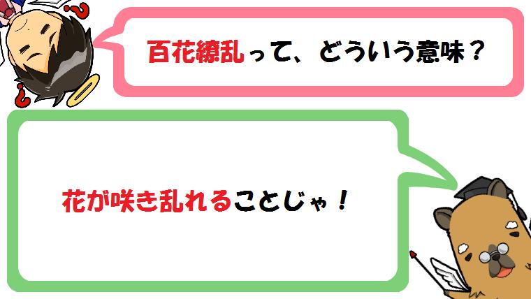 百花繚乱の意味とは?類語の四字熟語や使い方・英語を簡単に紹介!