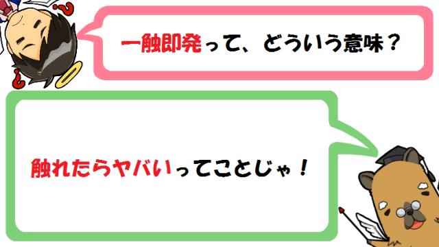 一触即発の意味とは?類語の四字熟語や英語を紹介!使い方の例文も!