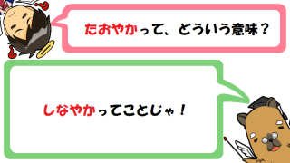 たおやかの意味とは?男性に使う反対語は?漢字/類語/語源や使い方(例文)も!