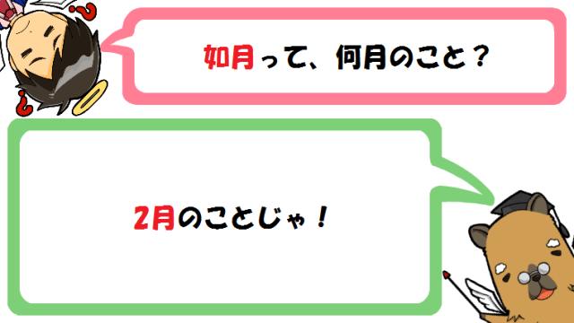 如月は何月?意味/読み方/由来は?2月の時候の挨拶と季語も紹介!