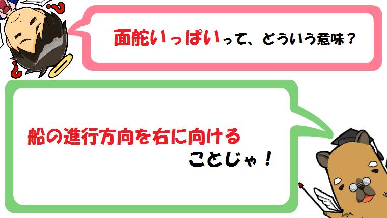 面舵いっぱいの意味とは?対義語は取り舵?左右はどっちで角度は何度?