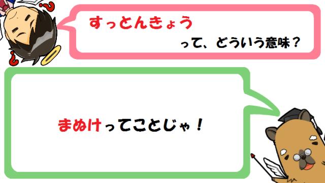 すっとんきょう(素っ頓狂)の意味とは?語源(由来)や使い方(例文)を紹介!