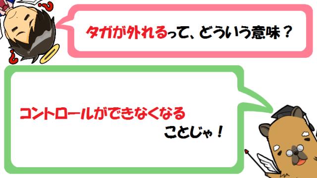 タガが外れるの意味とは?漢字は箍?語源と使い方の例文も紹介!