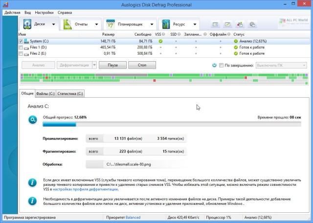 Auslogics Disk Defrag Pro 9.5 Versión completa