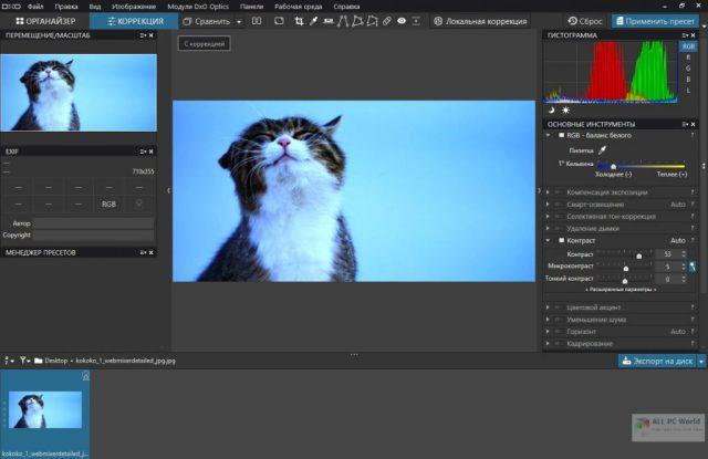 Descargar DxO PhotoLab 4.1 con un clic