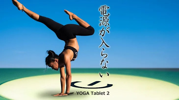 YOGA Tablet 2-830F 電源が入らない!!!