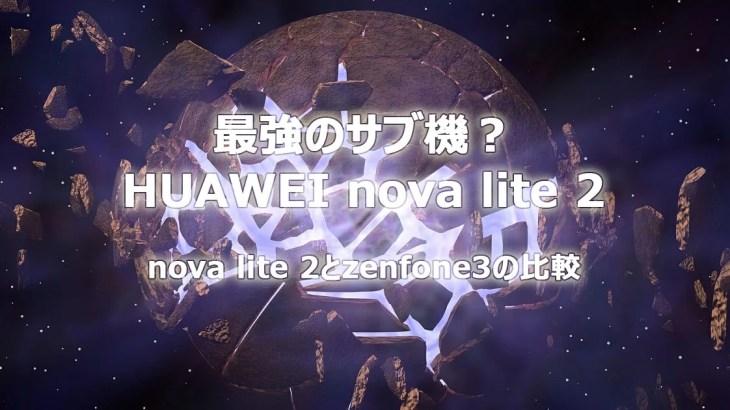 最強のサブ機?HUAWEI nova lite 2 / nova lite 2とzenfone3の比較
