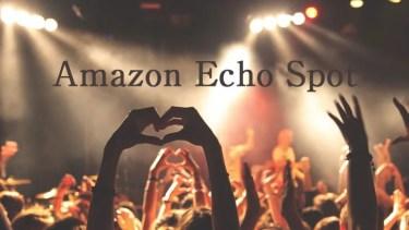 Amazon Echo Spot 時計つきエコー