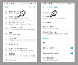 zenfone3アプリのキャッシュクリア