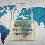 ワードプレスのサイトをSSL化 httpからhttpsへ