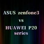 ASUS zenfone3 vs HUAWEI P20シリーズ 比較