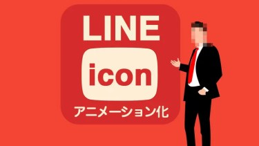 LINEのアイコンをアニメーション
