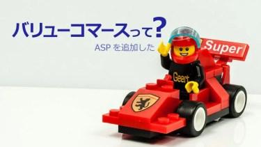 バリューコマースって ASPを追加した