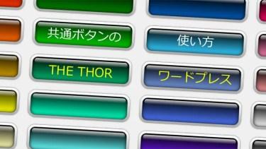 THE THOR(ザ・トール)共通ボタンの使い方