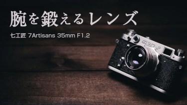 七工匠 7Artisans 35mm F1.2 腕を鍛えるレンズ