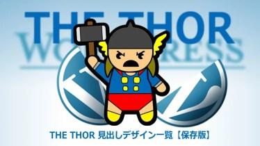 THE THOR(ザ・トール)見出しデザイン一覧