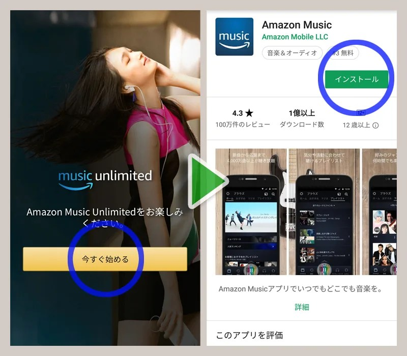 amazon music unlimited アプリ