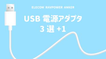 6台同時充電!USB電源をまとめる、オススメ3選+1