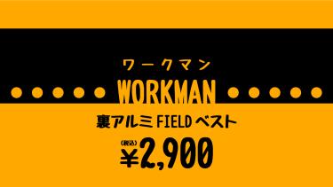 ワークマン 【 裏アルミ FIELD ベスト 】FieldCore フィールドコア