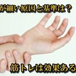 手首が細い原因と基準は?筋トレは効果あるのか