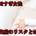 痩せすぎ女性の出産のリスクとは?子供に悪影響を与える可能性も