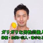 ガリガリな男性芸能人(俳優・お笑い芸人・歌手など)を紹介!
