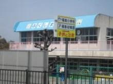 からだバランス調整院、福島幼稚園