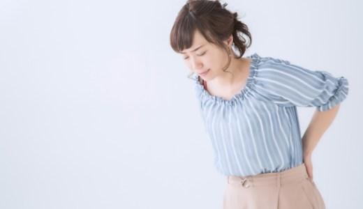 腰痛の主な3つの原因