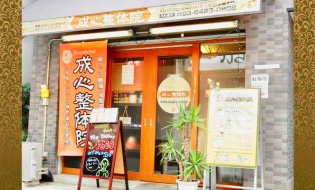 江東区北砂の西大島駅近くの肩こりや腰痛などの改善専門の整体院