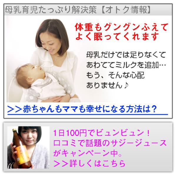 広告風バナー母乳