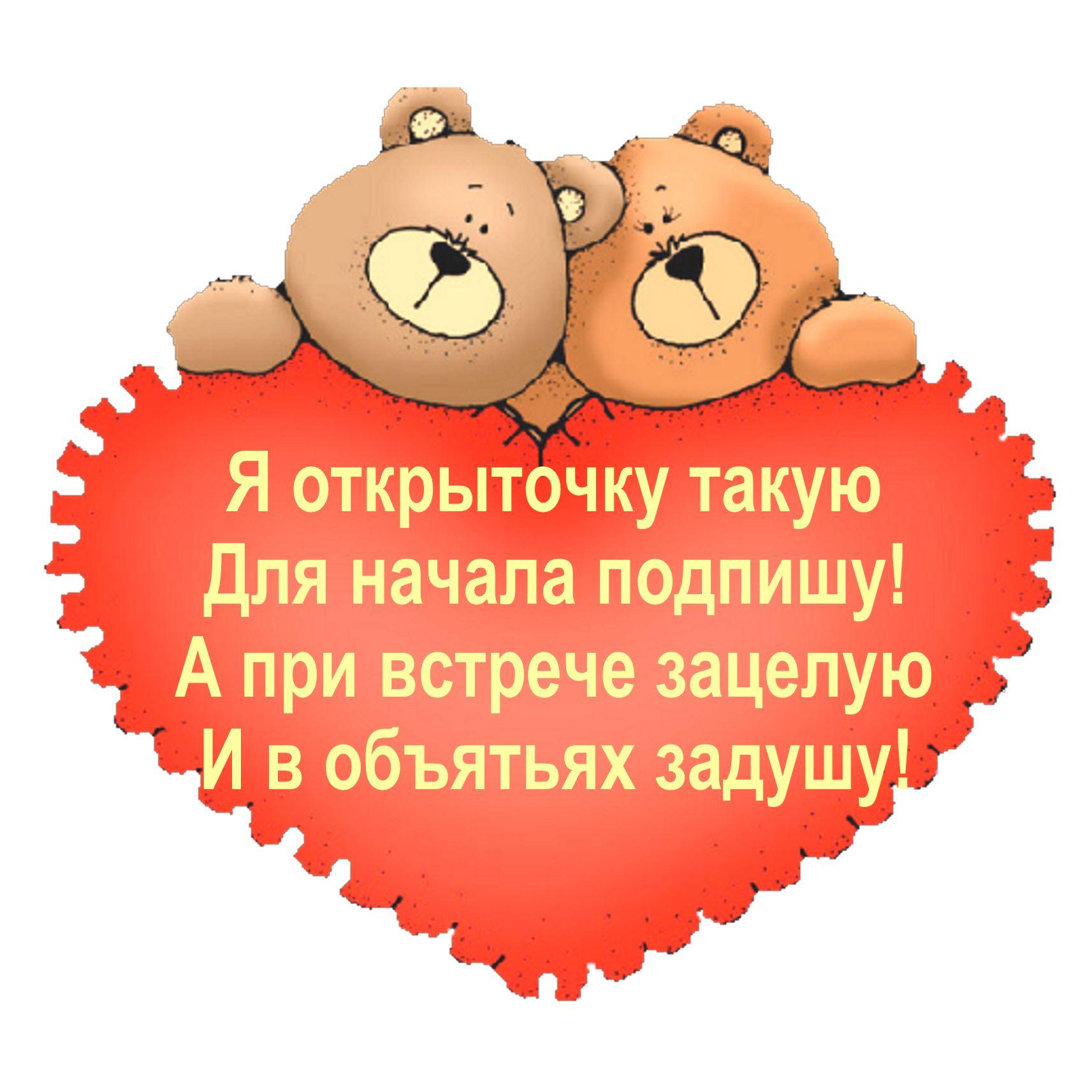 Поздравления к дню валентина для мужа