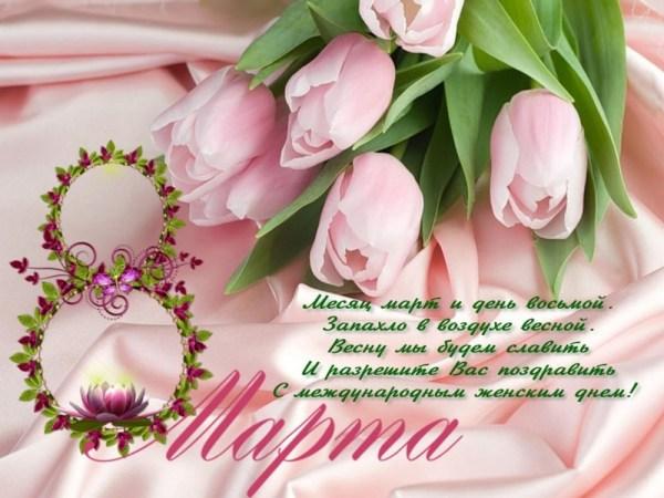Поздравления с 8 марта. Подборка красивых и прикольных ...
