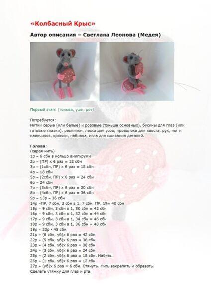 Πλέκω ποντίκια και αρουραίοι με διαγράμματα και περιγραφές. Amigurumi παιχνίδι μάθημα για αρχάριους στάδιο 57