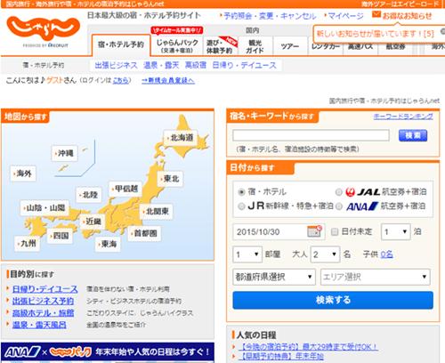 usj ホテル 新幹線 チケット付き