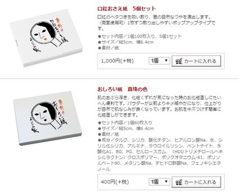 京都 お土産 雑貨
