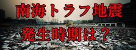 地震予知 南海トラフ いつ 予言