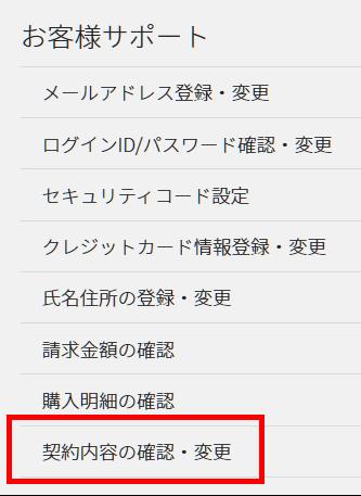 U-NEXT 動画 料金 評判 ユーネクスト 退会 解約方法