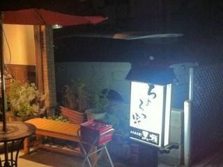 【ご近所探検】ちょろっ家