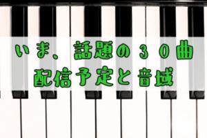 話題曲の音域とカラオケ配信予定トップ