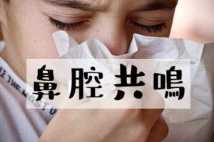 鼻腔共鳴の説明