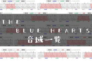 THE BLUE HEARTS歌手音域一覧トップ