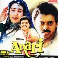 Anari_(1993_film)