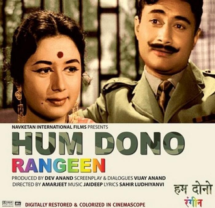 Hum-Dono-Rangeen-Dev-Anand