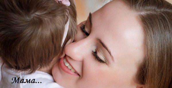 Красивые, трогательные, нежные, добрые стихи маме от ...