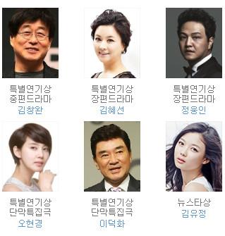 SBS演技大賞