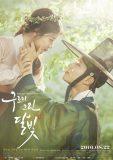 雲が描いた月明かり キャスト・登場人物紹介 パク・ボゴム、キム・ユジョン主演韓国ドラマ