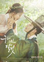 雲が描いた月明かり 最終回(第18話)あらすじ パク・ボゴム、キム・ユジョン主演韓国ドラマ