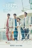 病院船 キャスト・登場人物(出演者)紹介 ハ・ジウォン、カン・ミニョク主演韓国ドラマ