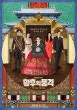 皇后の品格 登場人物・キャスト チャン・ナラ、シン・ソンロク主演韓国ドラマ
